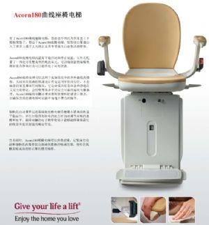 Acorn180曲线座椅电梯-独立行动变得如此轻松